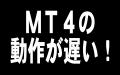 MT4の動作が遅い!(ダウングレードによる改善方法)